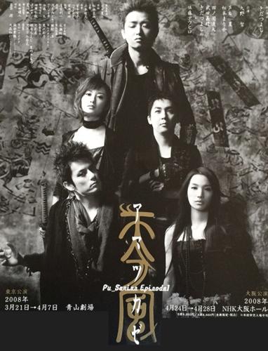 松本まりかの歴代彼氏③ 大野智(2008年)