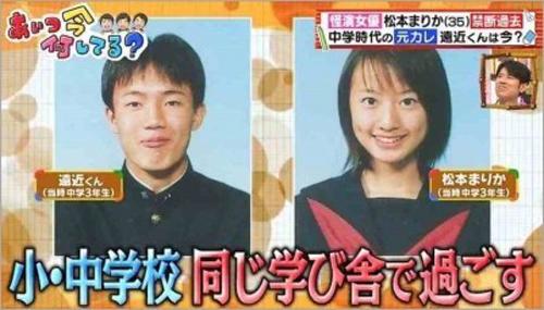 松本まりかの歴代彼氏① 遠近雄大(2000年頃)