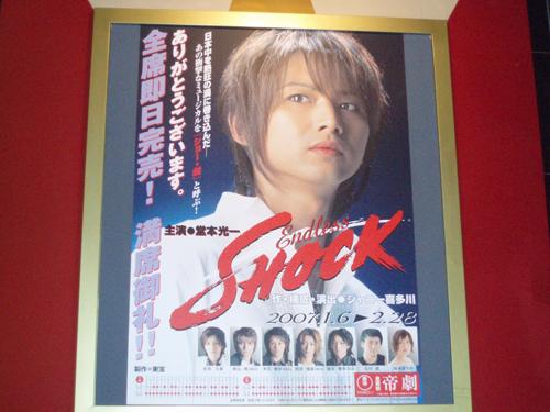 松本まりかの歴代彼氏② 堂本光一(2007年)