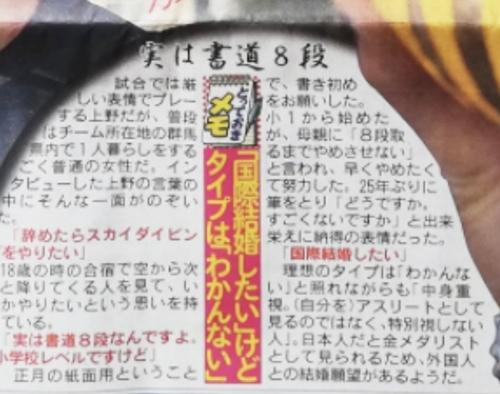 上野由岐子は熱愛彼氏と結婚していた?!その噂の真相は…
