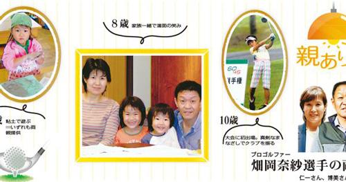 畑岡奈紗の家族構成や実家について
