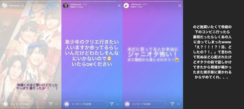 浮所飛貴の歴代彼女③ 藤咲優衣(アイドル)