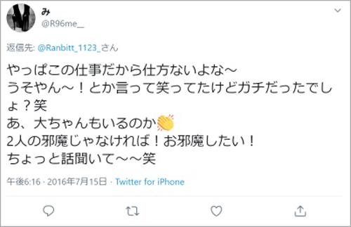 重岡大毅の歴代彼女④ 近藤夏子