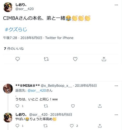 CIMBAの本名や出身は?wiki風プロフィールまとめ!