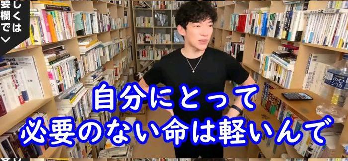 【画像】DaiGoのYouTube動画に通報多数!現在も炎上収まらず