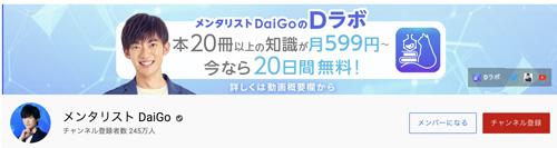 DaiGoのYouTubeチャンネルが凍結(BAN)される可能性は?