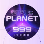 ガルプラ(Girls Planet 999)の順位が流出?!投票結果や救済メンバーは?